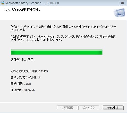 キャプチャ:Microsoft Safety Scanner のスキャン中の画面/マルウェアが検出された場合、スキャン中の画面内に感染しているファイルの数が表示される。