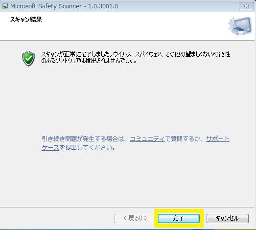 キャプチャ:Microsoft Safety Scanner のスキャンが正常に完了し特にマルウェアが検出されない場合の完了画面