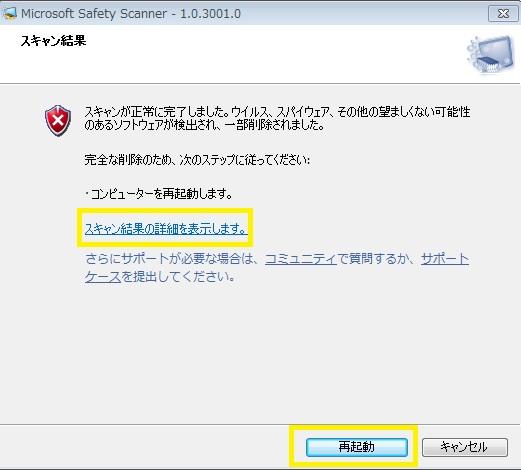 キャプチャ:Microsoft Safety Scanner のスキャンが正常に完了しマルウェアが検出され、削除された場合の完了画面