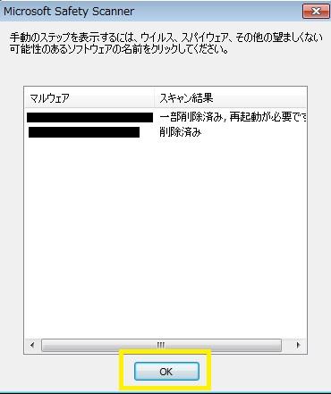 キャプチャ:Microsoft Safety Scanner のスキャン結果の詳細を表示