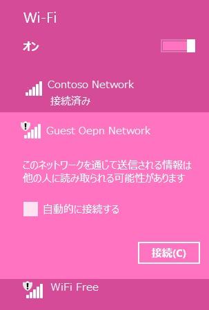 キャプチャ:利用できるワイヤレス ネットワークの一覧