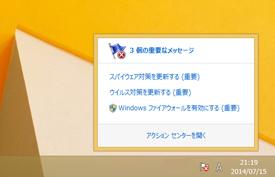キャプチャ:Windows 7、8、8.1 メッセージが表示