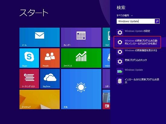 キャプチャ:検索ボックスに「Windows Update」と入力して、[Windows の更新プログラムを自動的にインストールするかどうかを選ぶ] をタップまたはクリック