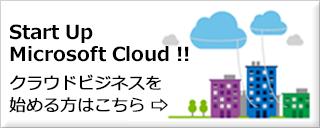 StartUp Microsoft Cloud!! クラウドビジネスを始める方はこちら