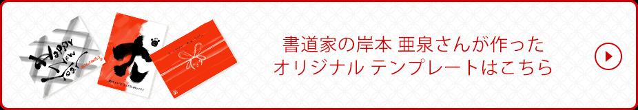 書道家の岸本 亜泉さんが作ったオリジナル テンプレートはこちら