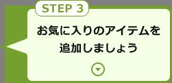 STEP 3 お気に入りのアイテムを追加しましょう