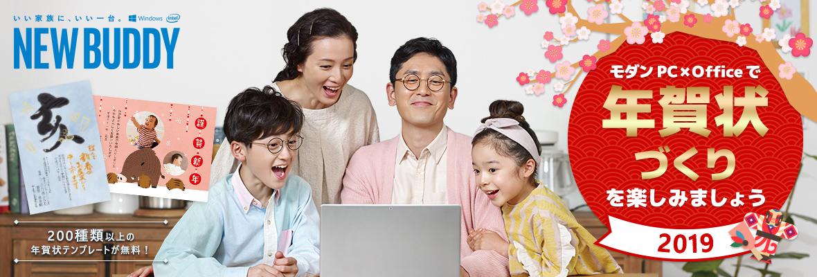 モダン PC × Office で年賀状づくりを楽しみましょう 2019 / 200 種類以上の年賀状テンプレートが無料!