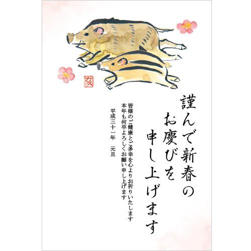 年賀状(いのしし・筆文字)