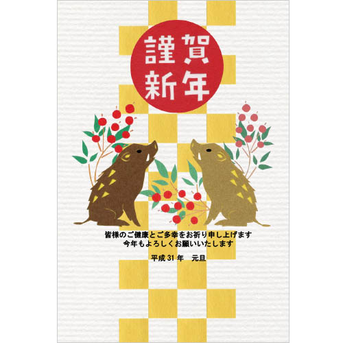 年賀状(格子柄・花・椿・いのしし)