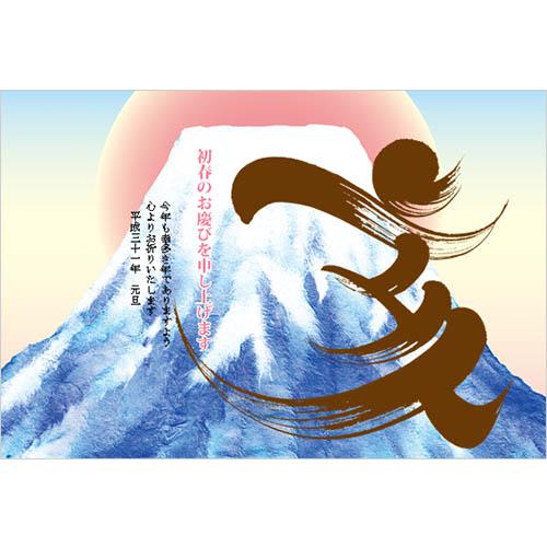 年賀状(富士山・日の出・干支・筆文字)