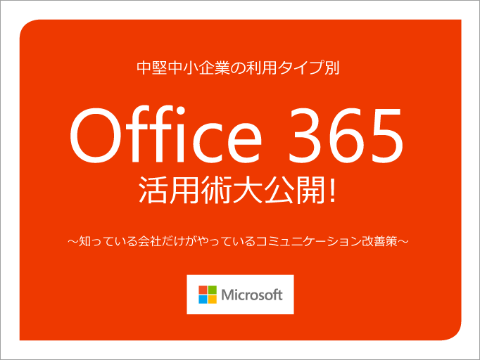 Office 365 microsoft for business - Office 365 version d essai ...