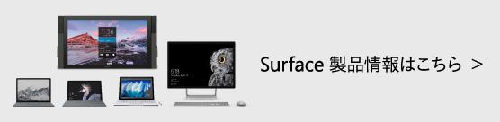 Surface 製品情報はこちら