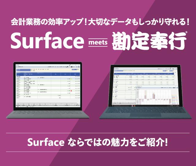 会計業務の効率アップ! 大切なデータもしっかり守れる! Surface meets 勘定奉行 Surface ならではの魅力をご紹介!