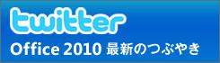 Twitter Office 2010 最新のつぶやき