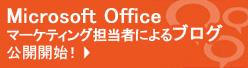 Microsoft Office マーケティング担当者によるブログ公開開始!