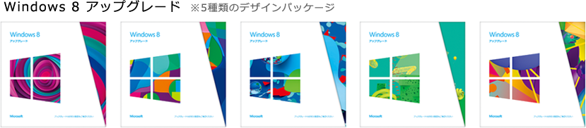 画像: Windows 8 アップグレード ※ 5 種類のデザインパッケージ
