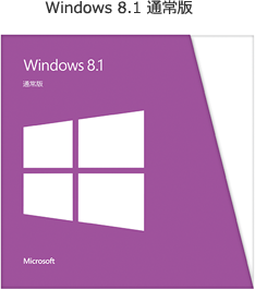 画像: Windows 8.1 通常版