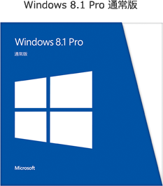 画像: Windows 8.1 Pro 通常版