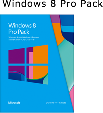 画像: Windows 8 Pro Pack