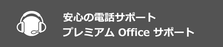 安心の電話サポート プレミアム Office サポート