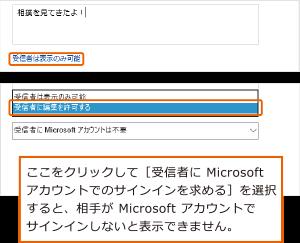 ここをクリックして[受信者に Microsoft アカウントでのサインインを求める]を選択すると、相手が Microsoft アカウントでサインインしないと表示できません。