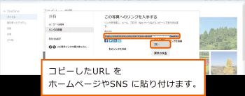 コピーしたURLをホームページやSNS に貼り付けます。