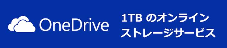 OneDrive 1 TB のオンラインストレージサービス