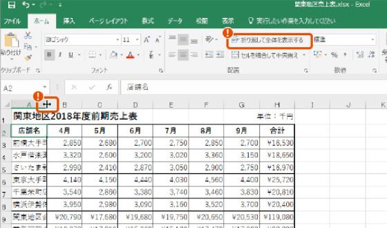 op_activation_standard_excel_001.jpg