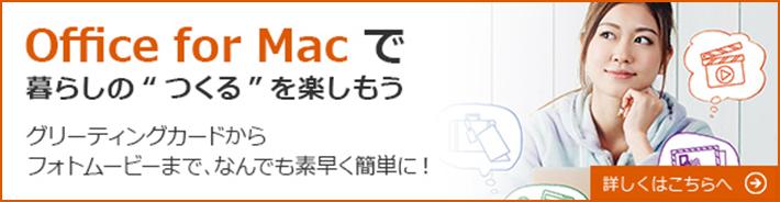 """Office for Mac で 暮らしの """"つくる"""" を楽しもう - グリーティング カードからフォト ムービーまで、なんでも素早く簡単に!"""