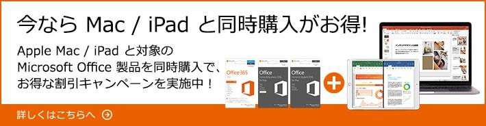 今なら Mac / iPad と同時購入がお得! Mac / iPad と対象 Office 製品を同時購入で、お得なキャンペーンを実施中!