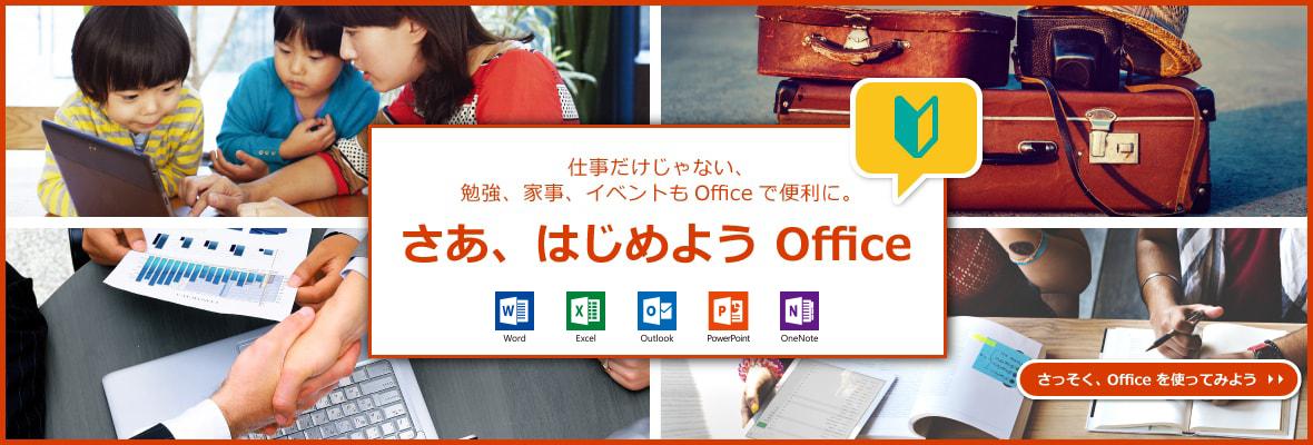 仕事だけじゃない、勉強、家事、イベントも Office で便利に。さあ、はじめよう Office - さっそく、Office を使ってみよう