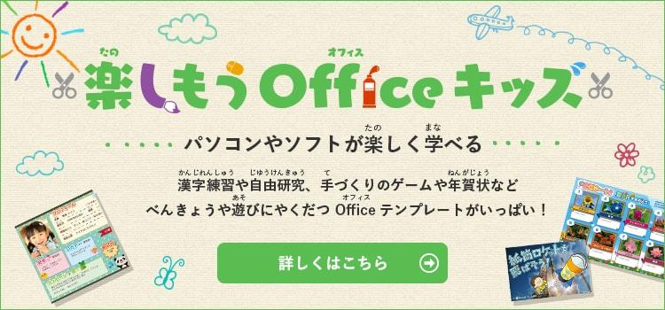 楽しもう Office キッズ パソコンやソフトが楽しく学べる 漢字練習や自由研究、手づくりのゲームや年賀状などべんきょうや遊びにやくだつ Office テンプレートがいっぱい!