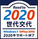 ROAD TO 2020 世代交代 Windows 7 / Office 2010 2020 年 サポート終了
