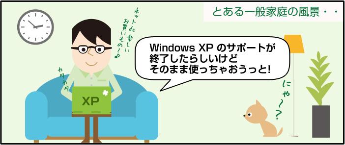 とある一般家庭の風景・・ Windows XP のサポートが終了したらしいけどそのまま使っちゃおうっと!