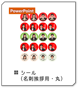 PowerPoint/シール(名刺挨拶用・丸)