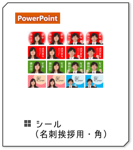 PowerPoint/シール(名刺挨拶用・角)