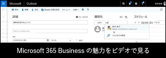 Microsoft 365 Business の魅力をビデオで見る