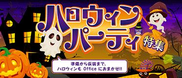 ハロウィーン パーティ 特集 - 準備から仮装まで、ハロウィンも Office におまかせ!!