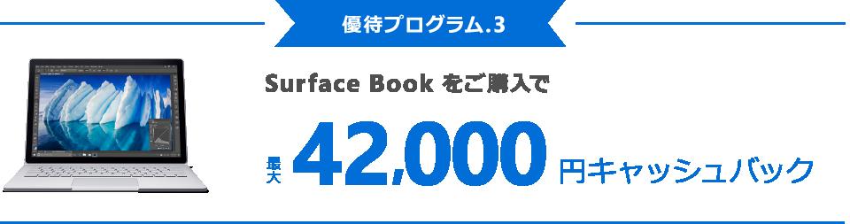 [優待プログラム . 3] Surface Book をご購入で最大 42,000 円キャッシュバック