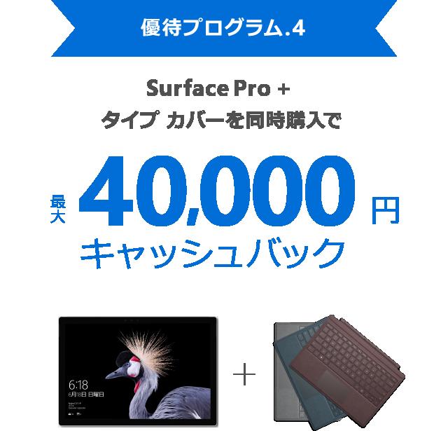 [優待プログラム . 4] Surface Pro 4 + タイプ カバーを同時購入で最大 40,000 円キャッシュバック