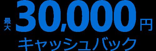 最大 30,000 円キャッシュバック