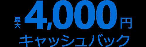 最大 4,000 円キャッシュバック