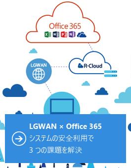 LGWAN × Office 365
