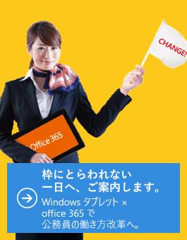 windows タブレット × office 365 で、公務員の働き方改革へ。