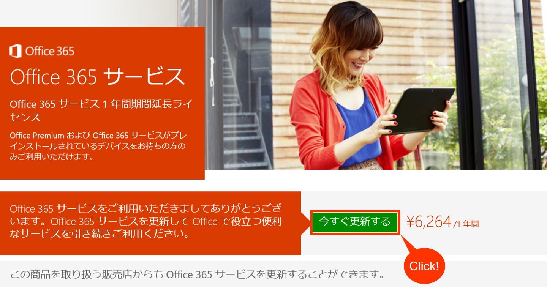 Office 365 microsoft office - Office 365 version d essai ...