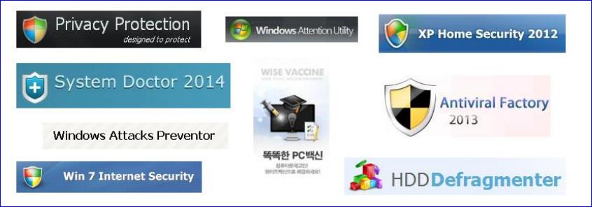 図:2013年下半期に流行した偽セキュリティ ソフトウェアの例 (マイクロソフト セキュリティ インテリジェンス レポート 第 16 版より)