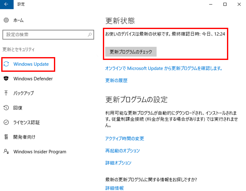 Windows 10 の Windows Update 画面