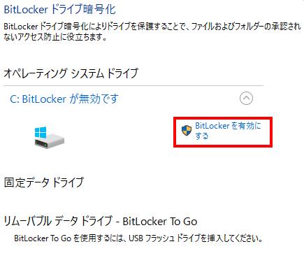 BitLocker ドライブ暗号化の設定画面