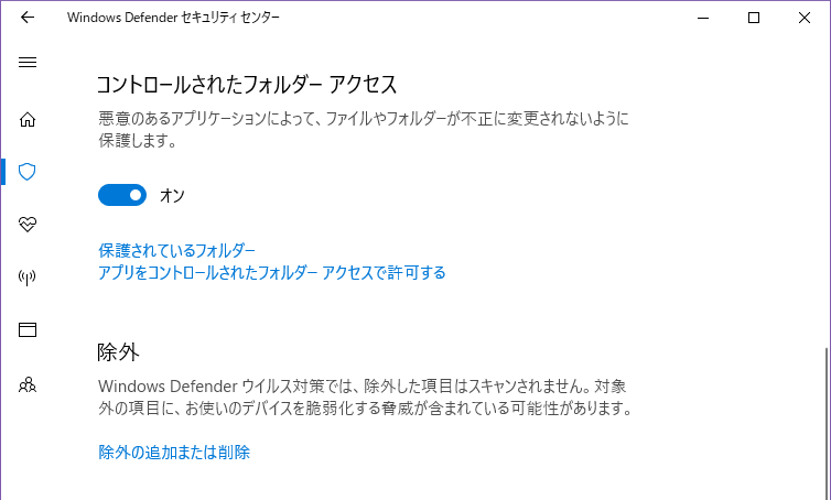 Windows Defender セキュリティ センター コントロールされたフォルダーアクセスの画面