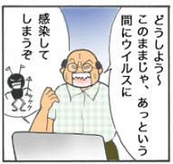 イメージ:[斉羽家シリーズ] 第 9 話: セキュリティ更新プログラムのインストールに失敗したときは